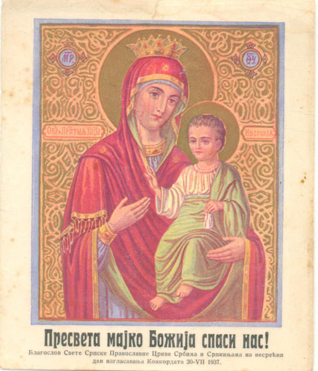 Икона Пресвете Богородице -1937