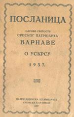 Посланица Патријарха Варнаве 1937 - сличица