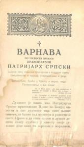 Poslanica Patrijarha Varnave 2