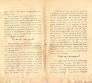 Poslanica Patrijarha Varnave 3