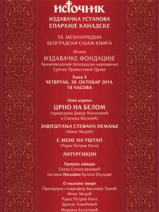 Plakat_Promocija Istocnik_sajam knjiga 2014.indd
