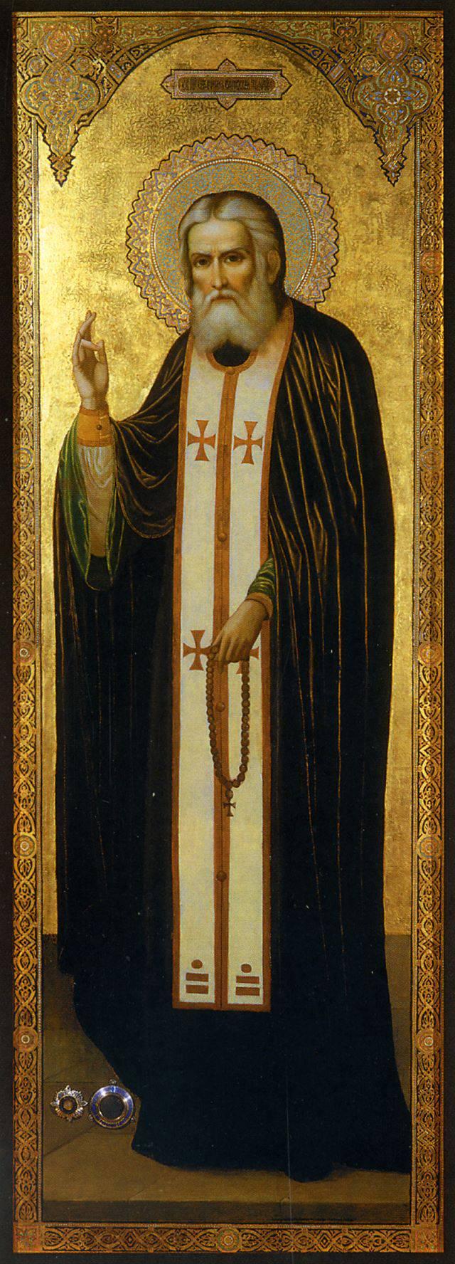 Свети Серафим Саровски Чудотворац