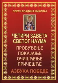 Четири Завета Светог Наума књига